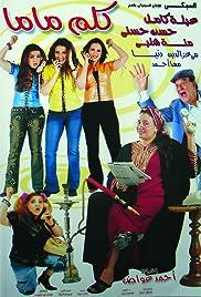 Kallem mama(2003) Poster - Movie Forum, Cast, Reviews