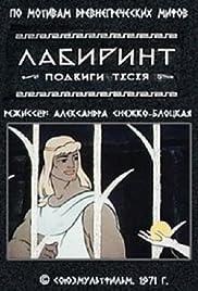 Labirint Poster