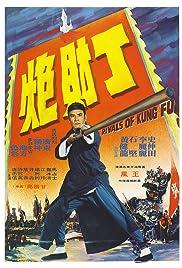 Huang Fei Hong yi qu Ding Cai Pao Poster