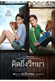 Watch Movie The Teacher's Diary (2014)