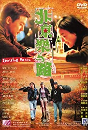 Bak Ging lok yue liu (2001) Poster - Movie Forum, Cast, Reviews