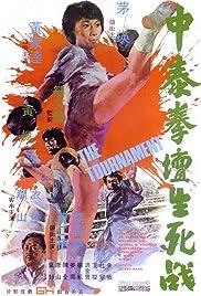 Zhong tai quan tan sheng si zhan Poster