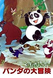 Panda no Daibouken Poster
