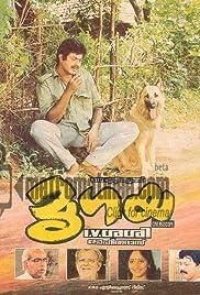 Mrigaya Poster