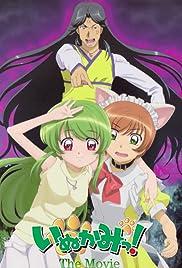 Inukami! The movie: Tokumei reiteki sôsakan Karina Shirô! Poster
