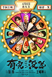 You Wan Mei Wan (2017) Full Movie Ganool