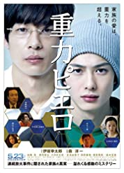 Jûryoku piero (2009) poster