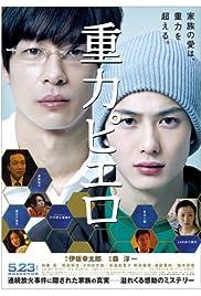 Jûryoku piero Poster