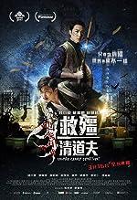 Gao geung jing dou fu(2017)