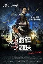 Image of Gao geung jing dou fu