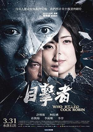 Who Killed Cock Robin? (2017)