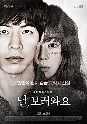watch Insane full movie 720