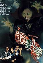 Jing sheng jian jiao