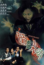 Jing sheng jian jiao Poster
