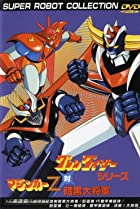 Image of Grendizer, Getter Robo G, Great Mazinger: Decisive Battle! Great Sea Beast