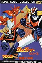 Primary image for Grendizer, Getter Robo G, Great Mazinger: Decisive Battle! Great Sea Beast