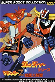 Grendizer, Getter Robo G, Great Mazinger: Decisive Battle! Great Sea Beast Poster