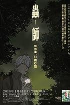 Image of Mushishi Tokubetsu-hen: Hihamukage