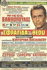 I sfragida tou Theou Poster