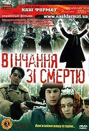 Venchaniye so smertyu Poster