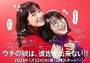 Uchi no Musume wa, Kareshi ga Dekinai!! poster