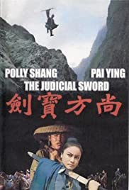 Shang fang bao jian Poster