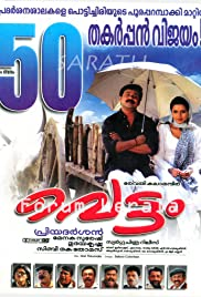 Vettam (2004) Poster - Movie Forum, Cast, Reviews
