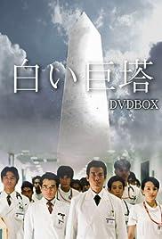 Shiroi kyotô Poster