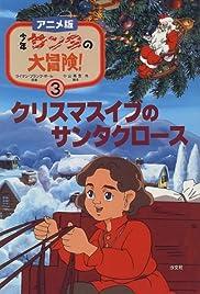 Shounen Santa no daibôken Poster