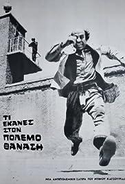 Ti ekanes ston polemo Thanasi Poster