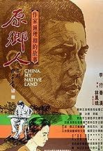 Yuan xiang ren