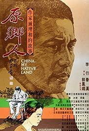 Yuan xiang ren Poster