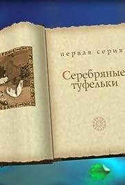 Serebryanye tufelki Poster