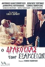 O Drakoulas ton Exarheion(1983) Poster - Movie Forum, Cast, Reviews
