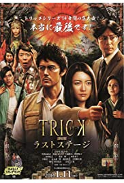 Watch Movie The Trick Movie: The Last Stage (2014)