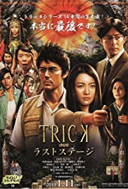 The Trick Movie: The Last Stage (2014) Poster - Movie Forum, Cast, Reviews