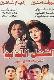 El-katl El-laziz Poster