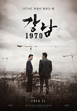 Gangnam 1970 – Gangnam Blues (2015)