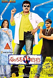 Shankar Dada MBBS (2004) Poster - Movie Forum, Cast, Reviews