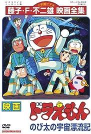 Doraemon: Nobita no Uchû hyôryûki Poster