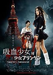 Vampire Girl vs. Frankenstein Girl poster