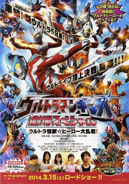 Ultraman Ginga: Theater Special Ultra Monster Hero Battle Royal!