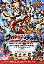Primary image for Ultraman Ginga: Theater Special Ultra Monster Hero Battle Royal!