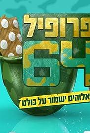Profile 64 Poster