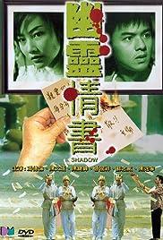 Yau leng ching shu Poster