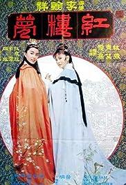 Jin yu liang yuan hong lou meng Poster