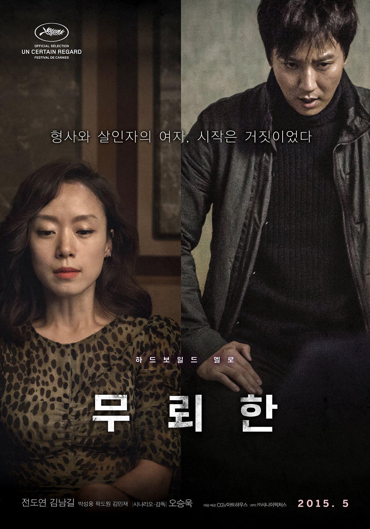 image Mu-roe-han Watch Full Movie Free Online