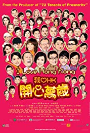 Ngo oi Heung Gong: Hoi sum man seoi (2011) Poster - Movie Forum, Cast, Reviews