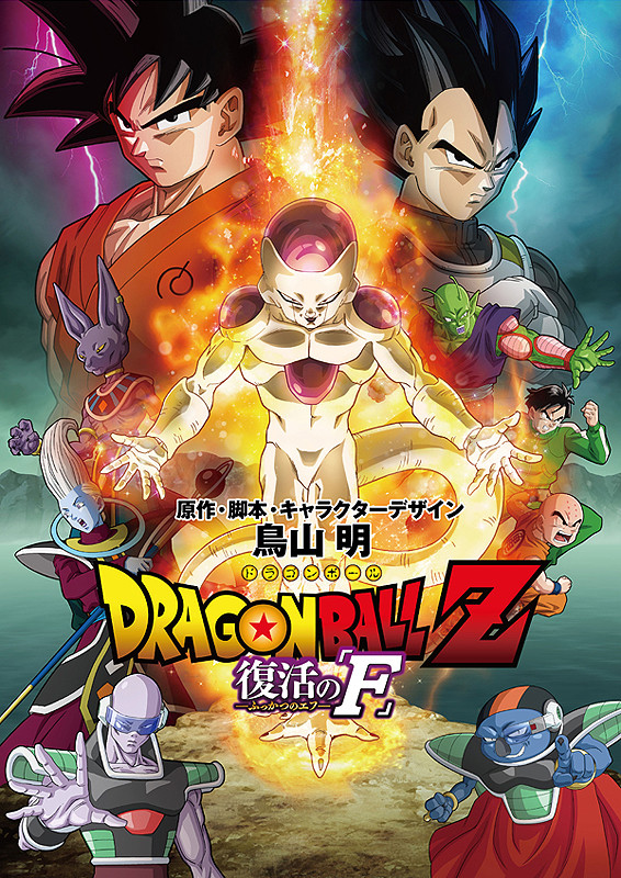 Dragon Ball Z: Resurrection 'F' (2015) Tagalog Dubbed