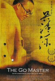 Wu Qingyuan Poster